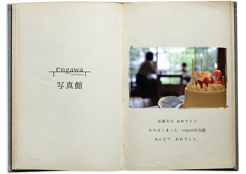engawa絵本