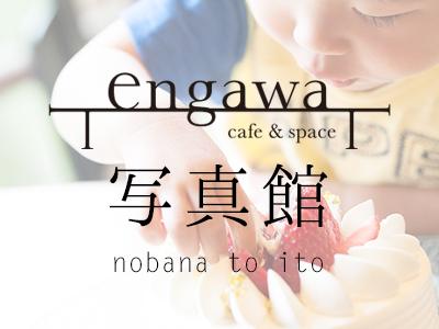 engawa1