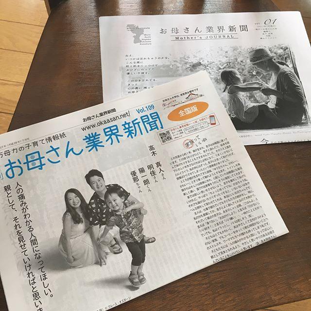 全国版のトップ写真は憧れのオズボーンさんなので見かけると いつも手にとってしまうお母さん業界新聞。この度 7年間続いた 鎌倉 逗子 葉山 三浦半島版を引き継ぎ文筆家の編集長と共にお手伝いさせていただくことに。情報誌というよりも お母さんの本質について取材させていただいています。コトバの ひとつ ひとつが 愛おしくて あたたかいのです。Vol.1 の特集は @farm_canning さんエネルギーに満ち溢れるお母さんのルーツ綴られています。#お母さん業界新聞 #お母さん#親子写真 #子育て#ブルースオズボーン#新聞#湘南#newspaper (Instagram)