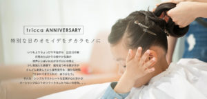 triccaanniversary